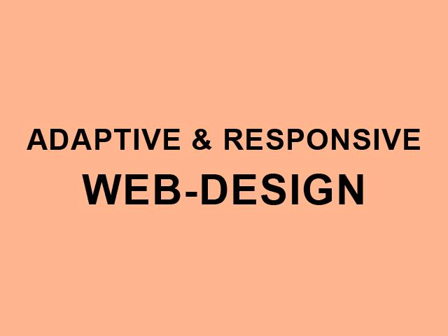 Адаптивный и отзывчивый веб-дизайн