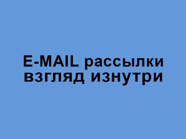 E-mail рассылки: взгляд изнутри