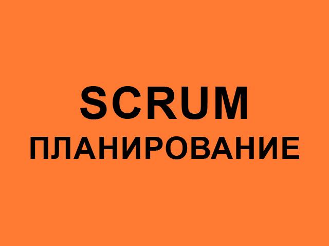 Планирование и оценка в SCRUM