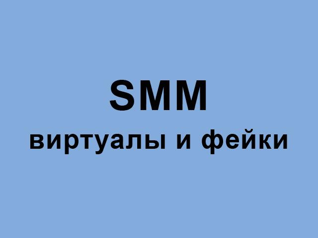 Виртуалы и фейки в SMM