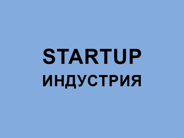 Развитие startup-индустрии