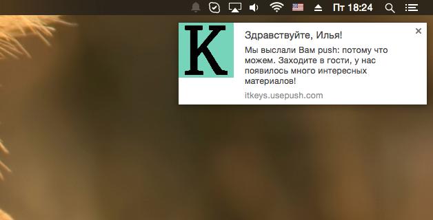 Push уведомление в Chrome на MacOS