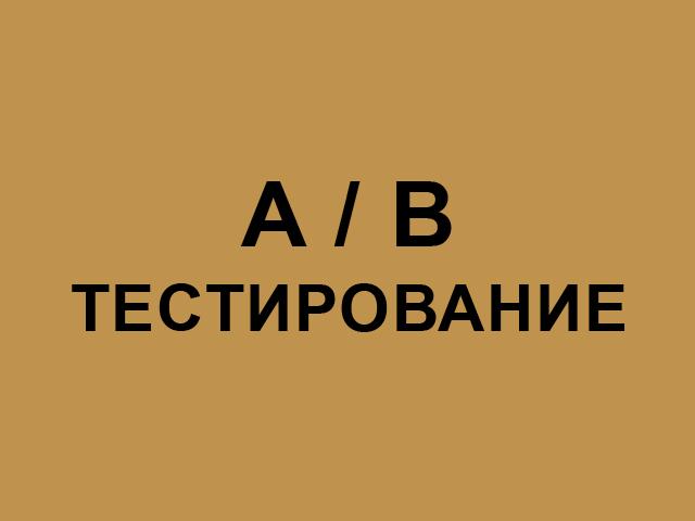 A/B тестирование