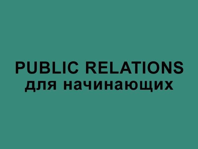 Связи с общественностью для начинающих